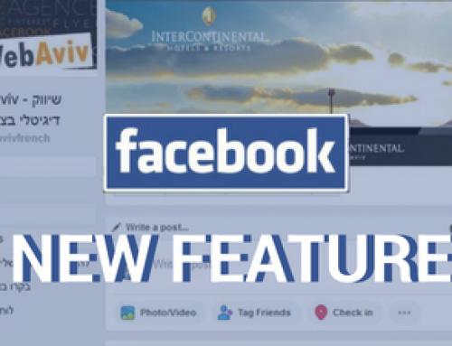 חדש בפייסבוק אפשרות לראות מודעות על פרסום ממומן