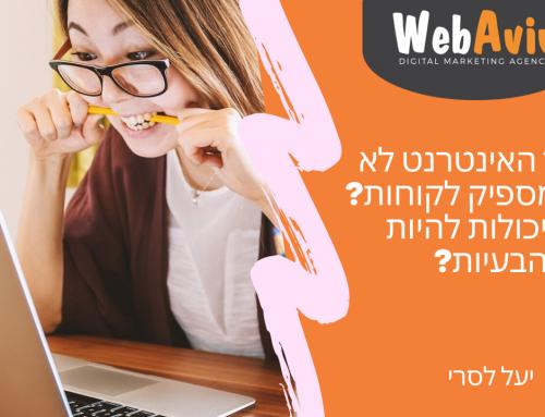 האתר האינטרנט לא מביא  מספיק תוצאות? מה יכולות להיות הבעיות?