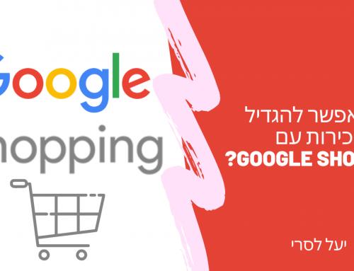 איך אפשר להגדיל מכירות עם Google Shopping