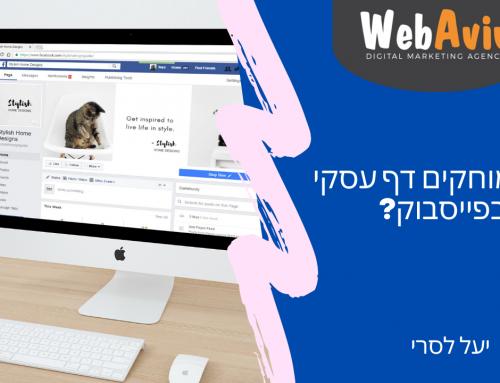 איך מוחקים דף עסקי בפייסבוק